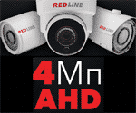 Новинки аналогового видеонаблюдения от REDLINE