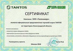 Получен сертификат официального представителя TANTOS