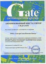 Сертификат GATE